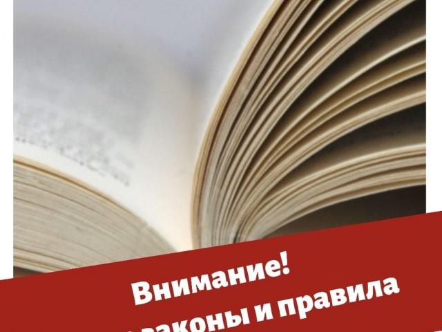 Новые законы и правила в России с 1 июня
